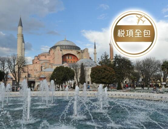 土耳其(伊斯坦堡、奇石林、棉花堡、以弗所古城、特洛伊古城)  9天精彩之旅【稅項全包】