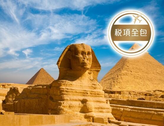 埃及皇牌精選10天古國之旅 開羅金字塔、亞斯旺、樂蜀帝皇谷、紅海洪加達、尼羅河遊船 【稅項全包】