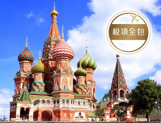 俄羅斯(莫斯科、聖彼得堡) 8天雙程航空直航團【稅項全包】