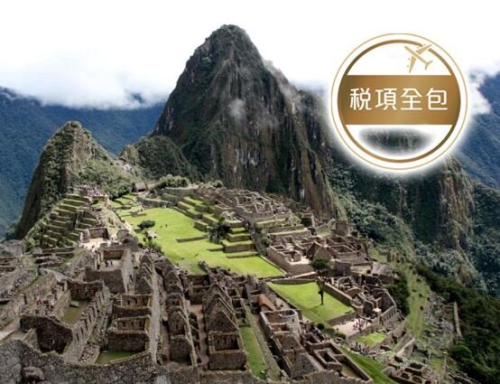 巴西(里約熱內盧、伊瓜蘇大瀑布、馬古高森林、森巴舞表演)、秘魯(利瑪、印加古都「庫斯科」、馬丘比丘古城、納斯卡神秘線條)、阿根廷(高卓人牧場)【稅項全包】