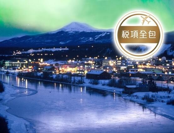 加拿大【維多利亞】、【白馬市】、【溫哥華】‧冬日極光+溫泉7天探索之旅【稅項全包】