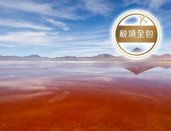南美洲智利(聖地亞哥、聖佩德羅德阿塔卡馬)、玻利維亞(天空之鏡~烏尤尼鹽湖)、秘魯(利瑪、印加古都「庫斯科」、馬丘比丘古城、納斯卡神秘線條)15天探索之旅【稅項全包】