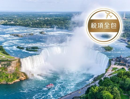 加拿大【東、西岸】8天團溫哥華、維多利亞、蒙特利爾、渥太華、多倫多、尼亞加拉大瀑布【稅項全包】