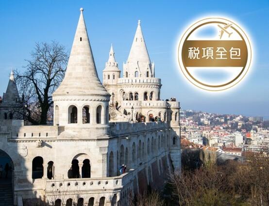 東歐9 天浪漫風光之旅【稅項全包】