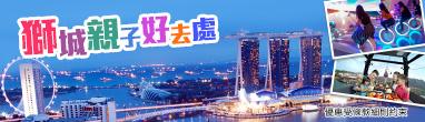 新加坡好去處自由行推介