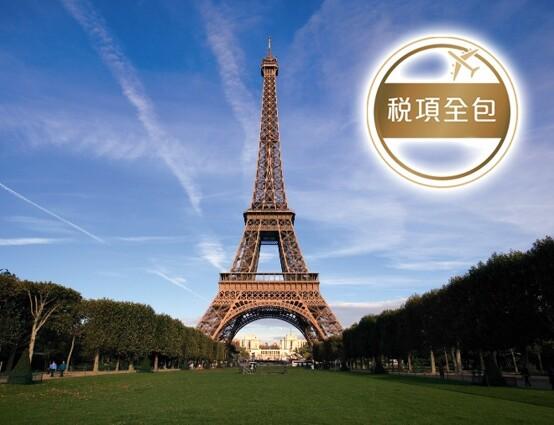 歐洲皇牌精選假期12天團【稅項全包】