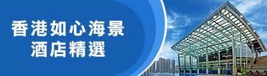 香港如心海景酒店套票精選