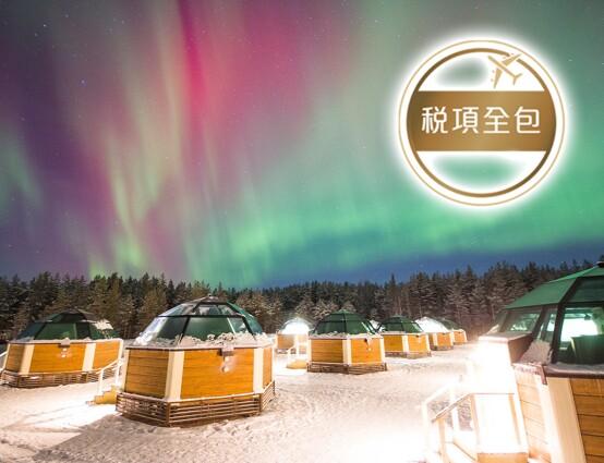 【農曆新年出發:2021年2月11日(年三十)】北歐《極地之光》10天珍貴之旅