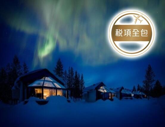 【農曆新年出發:2021年2月12日(年初一)】北歐《極地之光》10天珍貴之旅【稅項全包】
