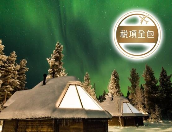 北歐玻璃酒店+初之北極光體驗 芬蘭(薩利色爾卡、羅凡尼米、赫爾辛基)、瑞典(斯德哥爾摩)、挪威(奧斯陸)、丹麥(哥本哈根) 10天團【稅項全包】