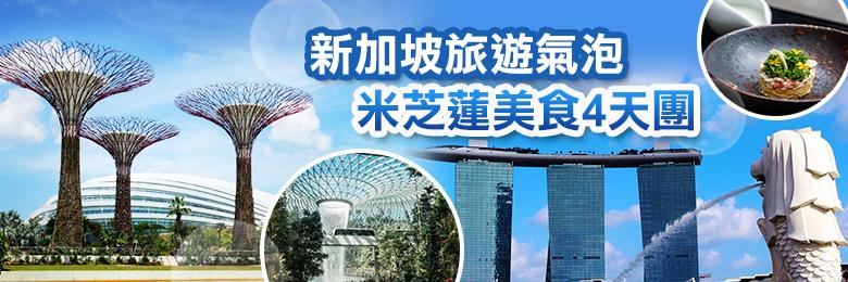 新加坡旅遊氣泡 米芝蓮美食4天團