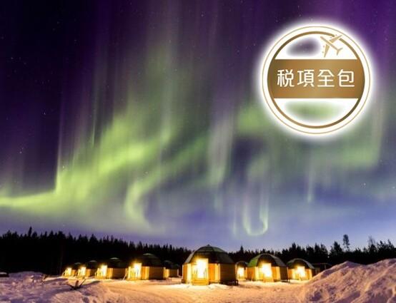 【農曆新年出發:2021年2月15日(年初四)】北歐《極地之光》10天珍貴之旅【稅項全包】