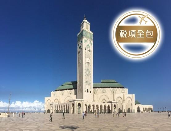 摩洛哥古城遊蹤 8天之旅(卡薩布蘭加Casablanca、馬拉喀什、拉巴特、非斯)【稅項全包】