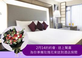 【香港九龍諾富特酒店】情人節花束+自助午餐│Staycation Package