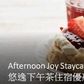 【香港帝逸酒店】Alva House 下午茶+早餐│Staycation Package