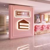 【香港皇家太平洋酒店】Bakebe 烘培課程(招牌曲奇餅乾)+自助晚餐+小童加床│2位成人+1位小童│Staycation Package