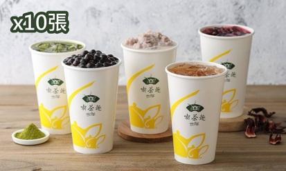 天仁茗茶 | HK$ 25 電子現金券 (1套10張)