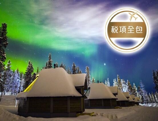 北歐玻璃酒店+初之北極光體驗 9天團 【稅項全包】