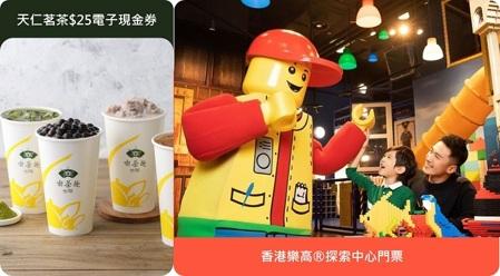天仁茗茶 x 香港樂高®探索中心套票