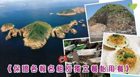 【季節限定】果洲群島、東龍島、鯉魚門【海鮮午餐】一天遊  (**保證各報名組別獨立餐枱用餐)