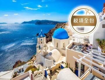 希臘愛琴海(米可諾斯島、聖淘維尼島) 雅典(布拉卡區、巴特儂神殿)  7天浪漫之旅【稅項全包】