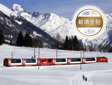 瑞士山巒冰川深度行9天之旅【稅項全包】