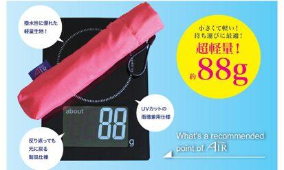 【日本直送】88g 超輕雨傘 (逢星期一截單,約2~3星期到港)