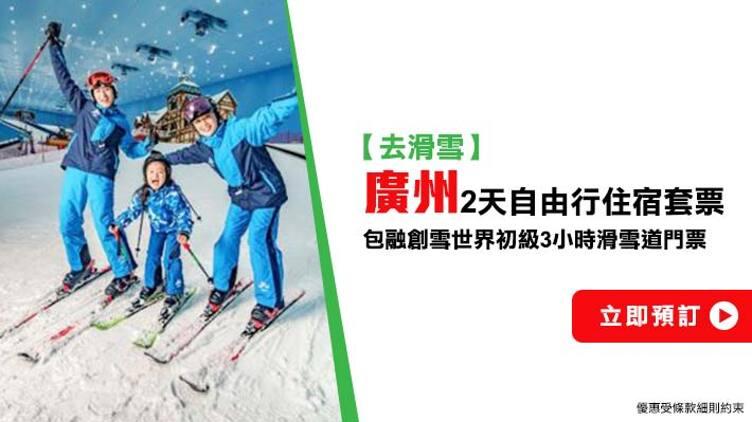 *華南地區最大室內滑雪場!率先體驗白雪雪冬日!