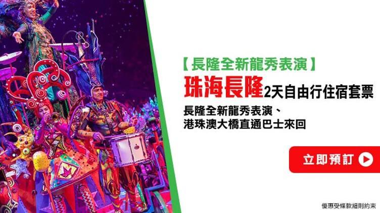 全新長隆劇院龍秀表演、極盡全新視覺之娛!