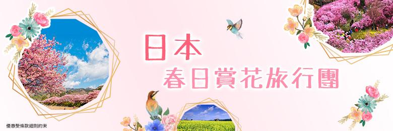 日本旅行團