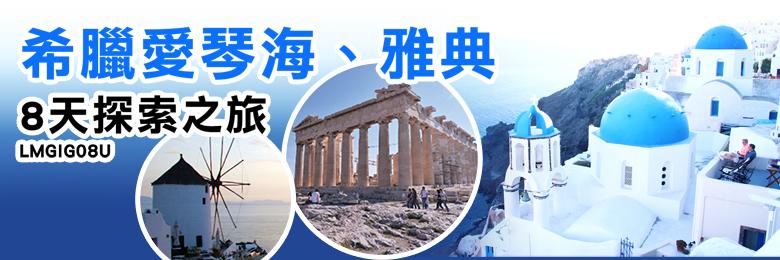 希臘旅行團