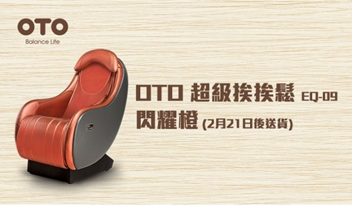 OTO 超級挨挨鬆 閃耀橙 ($5688)