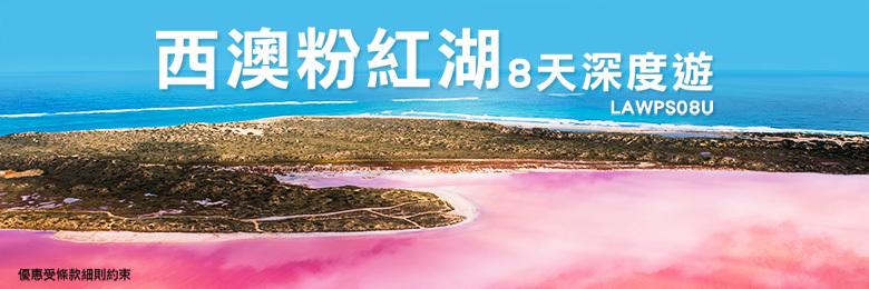 西澳粉紅湖 旅行團