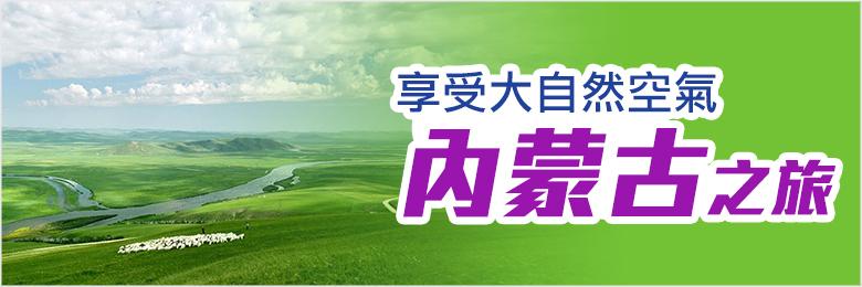 內蒙古旅行團
