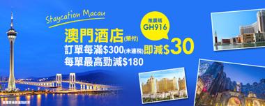 全線澳門酒店(預付)每訂單最高減$180