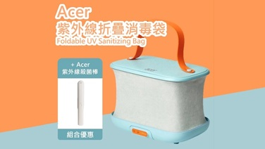 Acer 紫外線折疊消毒袋 + 紫外線殺菌棒【優惠價$738】
