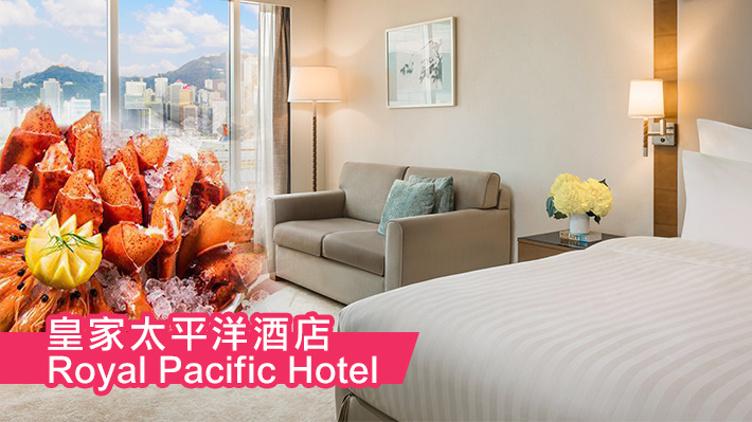 香港皇家太平洋酒店  每位$385起 精選套票︰自助午餐+延遲退房