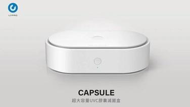 UNIQ LYFRO Air Capsule 多合一紫外線消毒器【優惠價$268】