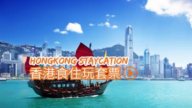 發掘更多香港本地食住玩攻略!