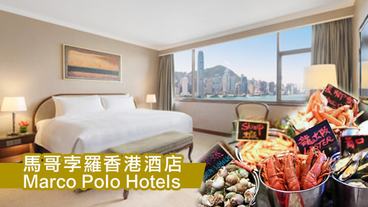 馬哥孛羅香港酒店 每位$788起 精選套票︰$1300餐飲消費額+客房升級+延遲退房