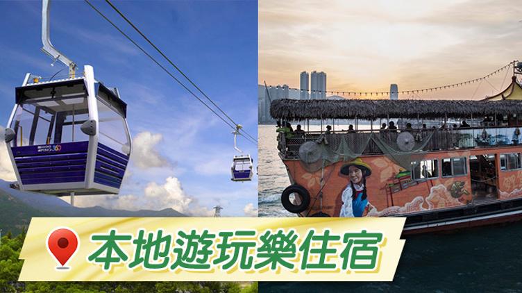 全新概念結合本地遊和Staycation!上天下海玩盡香港好去處!