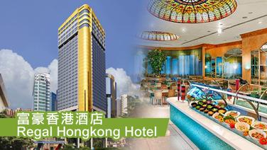 富豪香港酒店 每位$609起 精選套票︰中式精選晚餐+早餐