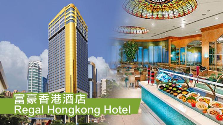 富豪香港酒店 每位$604起 精選套票︰中式精選晚餐+早餐
