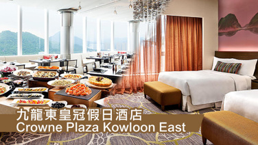 香港九龍東皇冠假日酒店  每位$660起 精選套票︰$1,200元餐飲消費額+單車體驗+Spa 折扣
