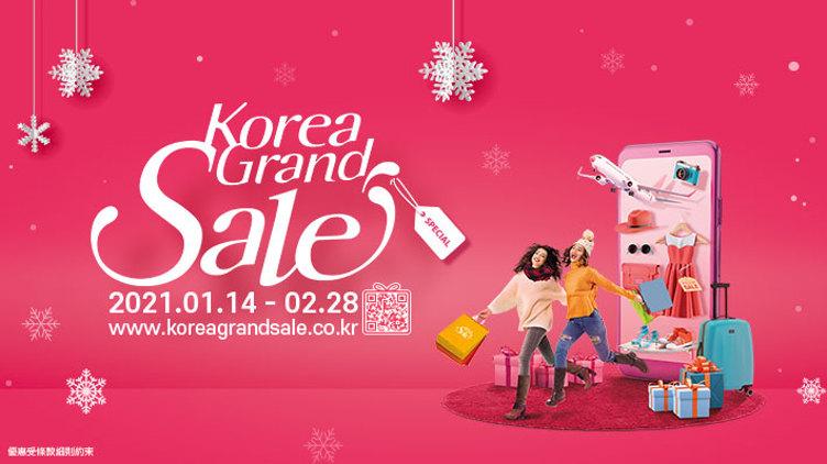 前往Korea Grand Sale 2021網站