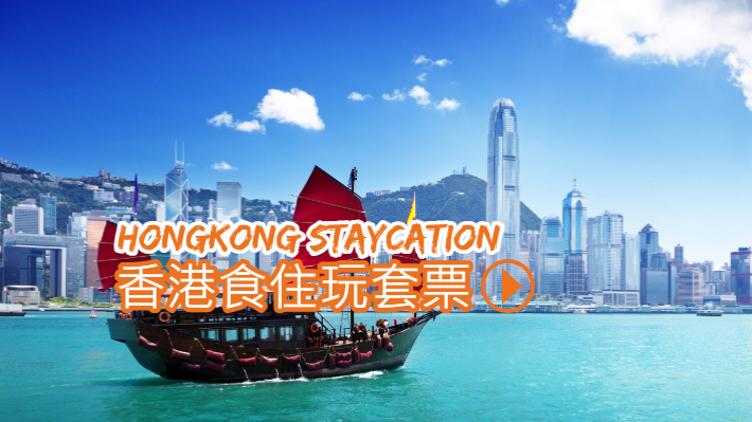 發掘更多香港食住玩套票!