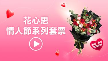 包『情人節美國或肯亞玫瑰花』花束