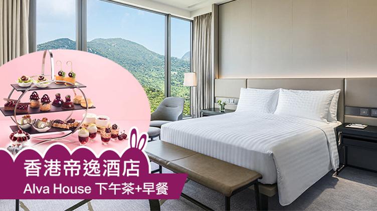【香港帝逸酒店】Alva House 下午茶+早餐 每位$490起
