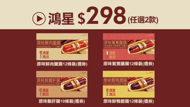 鴻星|HK$298 任選2款| 臘腸禮劵