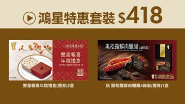 鴻星|雙星報喜年糕禮盒 (禮劵) 2盒 送 黑松露鮮肉臘腸4條裝 (禮劵) $418